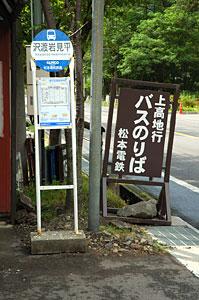 kamikouchi.jpg