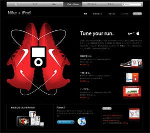 Nike+iPodサイトへ